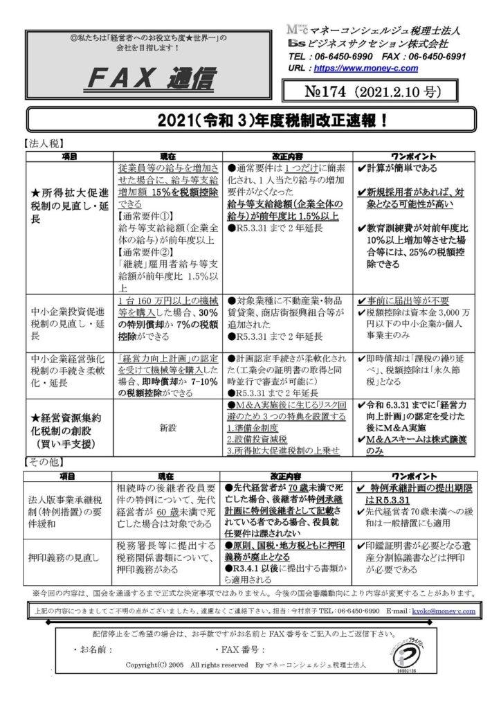 2021(令和3)年度税制改正速報!