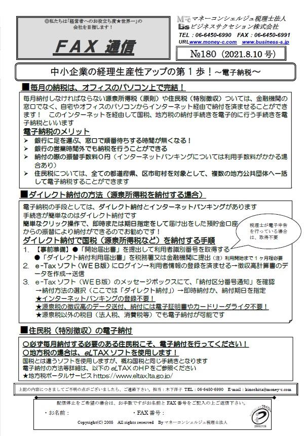 中小企業の経理生産性アップの第1歩!~電子納税~