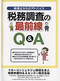 税理士からのアドバイス 税務調査の最前線Q&A