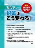 平成29年度税制改正のポイント~私たちの税金はこう変わる!