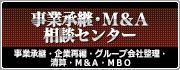 事業承継・M&A相談センター
